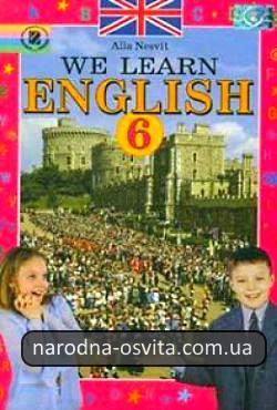 Готові домашні завдання до підручника Англійська мова 6 клас Алла Несвіт