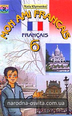 Готові домашні завдання до підручника Французька мова 6 клас Клименко