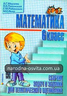Готові домашні завдання до підручника Математика 6 клас Мерзляк, Полонський, Рабинович