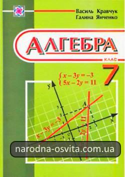Готові домашні завдання до підручника Алгебра 7 клас Кравчув, Янченко