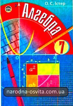Готові домашні завдання до підручника Алгебра 7 клас Істер