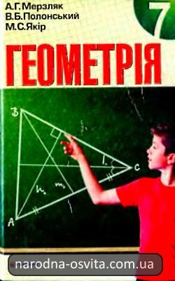 Готові домашні завдання до підручника Геометрія 7 клас Мерзляк, Полонський, Якір