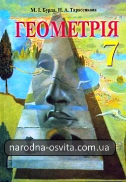 Готові домашні завдання до підручника Геометрія 7 клас Бурда, Тарасенкова