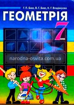 Готові домашні завдання до підручника Геометрія 7 клас Бевз. Владімірова