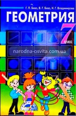 Готові домашні завдання до підручника Геометрія Бевз 7 клас російською мовою