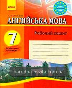 Готові домашні завдання до робочого зошита Англійська мова 7 клас Мясоєдова, Карп'юк