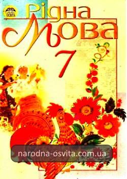 Готові домашні завдання до підручника українська мова 7 клас Пентилюк