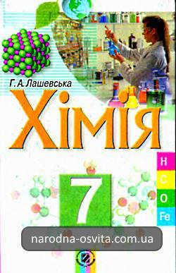 Готові домашні завдання до підручника Хімія 7 клас Лашевська
