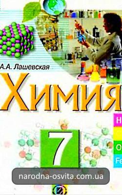 Готові домашні завдання до підручника Хімія 7 клас Лашевська російською мовою навчання