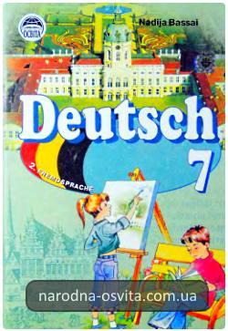 Готові домашні завдання до підручника німецька мова 7 клас Басай