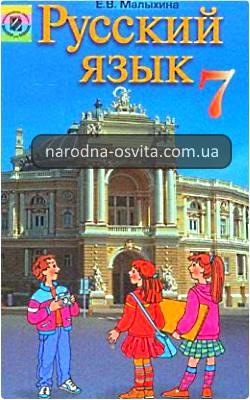 Готові домашні завдання до підручника Російська мова 7 клас Малихіна