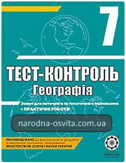 Готові домашні завдання до посібника тест-контроль знань географія 7 клас Ковтонюк