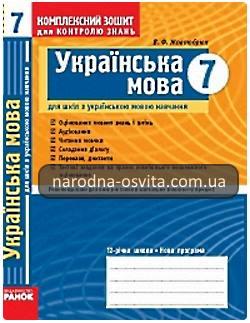Готові домашні завдання до комплексного зошита для контролю знань українська мова 7 клас Жовтобрюх