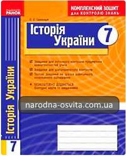 Готові домашні завдання до комплексного зошита для контролю знань Історія України 7 клас