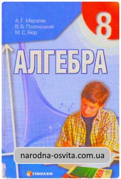 Усі готові домашні завдання до підручника Алгебра 8 клас Полонський, Якір