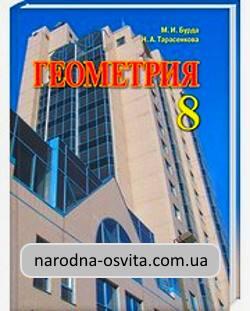 Усі готові домашні завдання до підручника Геометрія 8 клас Бурда, Тарасенкова