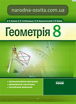 Усі готові домашні завдання до підручника Геометрія 8 клас Єршова, Голобородько, Криижановський