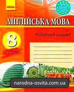 Усі готові домашні завдання до робочого зошита Англійська мова 8 клас Павліченко