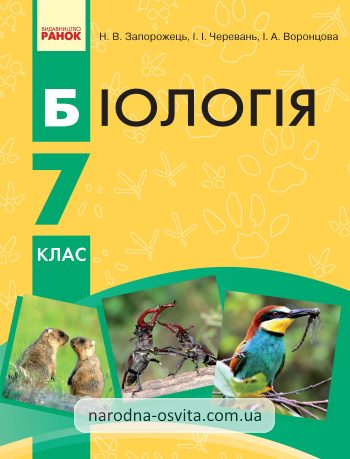 підручник з біології за 7 клас Запорожець, Черевань, Воронцова