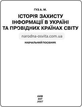 Підручник з історії захисту інформації в Україні та провідних країнах світу для студентів вищих навчальних закладів