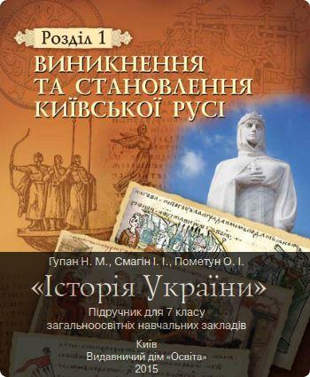 Підручник з Історії України за 7 клас Гупан, Смагін, Пометун