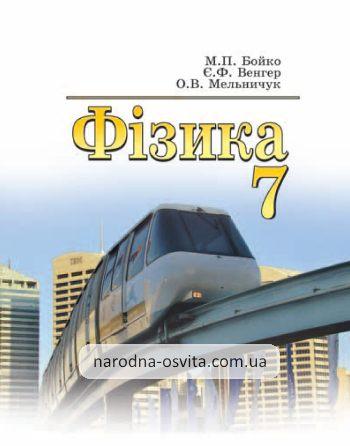 Фізика 7 клас Бойко, Венгер, Мельничук