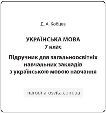 українська мова кобцев 7 клас