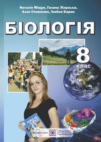 скачать підручник біологія 8 клас