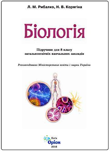 Учебники онлайн читать баранов русский язык 6 класс 2 часть