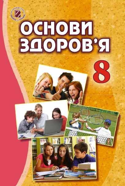 Підручник з основ здоров'я за 8 клас Бойченко для шкіл з українською мовою навчання