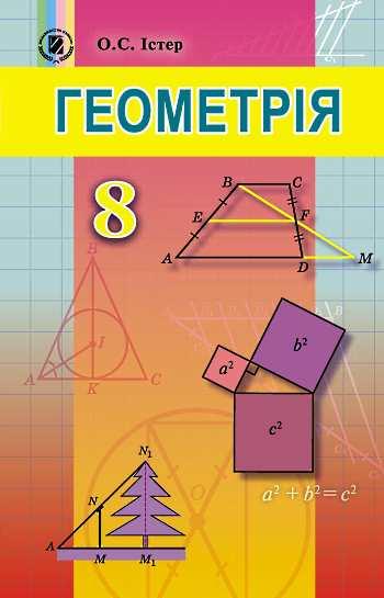 Підручник Геометрія 8 клас О. С. Істер 2016 нова програма