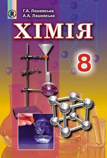 Підручник Хімія 8 клас Лашевська нова програма