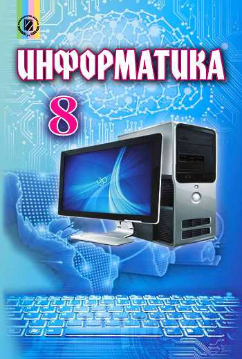 Учебник Информатика 8 класс Ривкинд 2016 новая программа