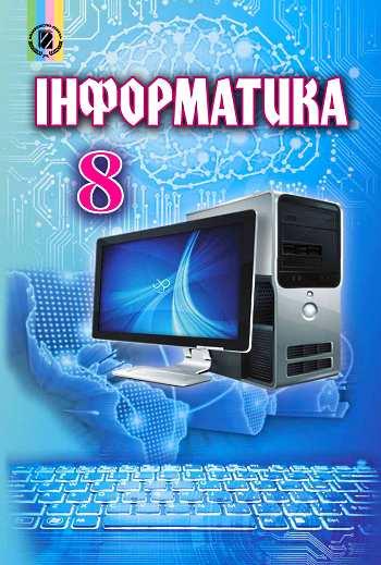 Підручник Інформатика 8 клас Ривкінд 2016 нова програма