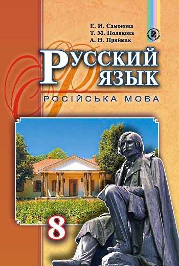 Учебник русский язык 6 класс новая программа. Авт: полякова т. М.