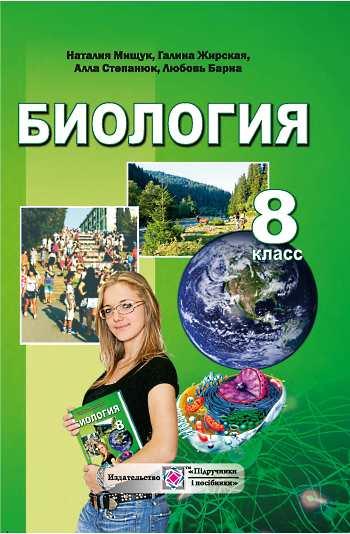 Учебник Биология 8 класс Мищук, Жирская, Степанюк, Барна