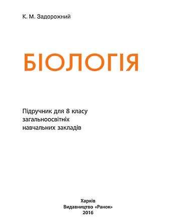 Підручник Біологія 8 клас К. М. Задорожний