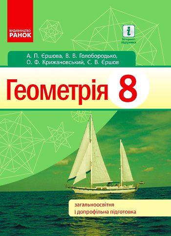 Геометрия 8 класс Ершова, Ранок, 2016 (Рус.) (PDF, online)