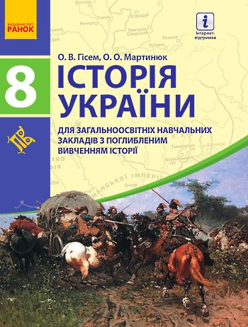 Підручник Історія України за 8 клас Гісем, Мартинюк за новою програмою для навчальних закладів з поглибленим вивченням історії
