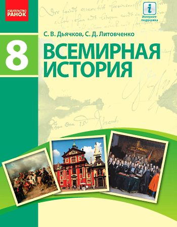 Основы мировых религиозных культур 4-5 класс читать онлайн