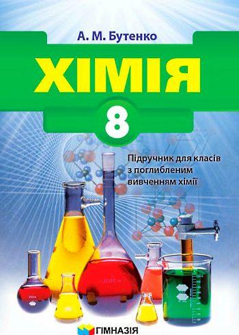 Підручник Хімія 8 клас А. М. Бутенко 2016 для класів з поглибленим вивченням хімії
