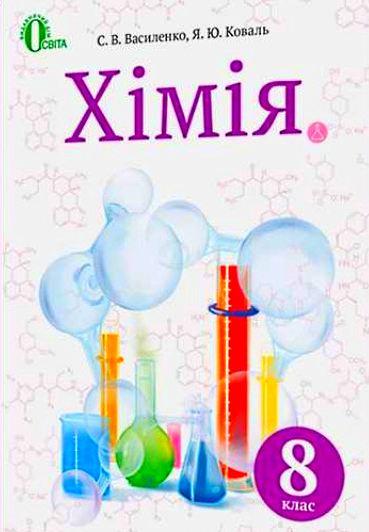 Підручник Хімія 8 клас Василенко нова програма