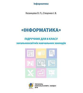 Підручника Інформатика за 8 клас Казанцева за новою програмою 2016 року