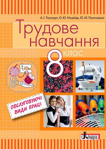 Підручник Трудове навчання 8 клас (дівчата) Терещук обслуговуючі види праці