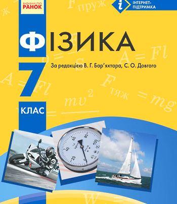 Підручники та посібники з фізики для 7 класу на pidruchniki. Net.