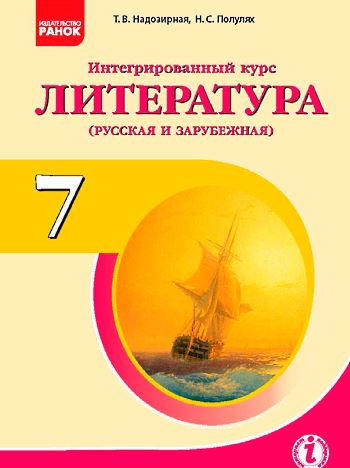 Английский язык афанасьева михеева 9 класс читать учебник онлайн читать