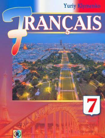 французька мова 8 клас гдз чумак