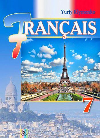 гдз французька мова 8 клас чумак 2016
