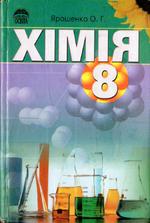 Готові домашні завдання до підручника Хімія 8 клас Ярошенко