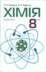 Готові домашні завдання до підручника Хімія 8 клас Попель, Крикля